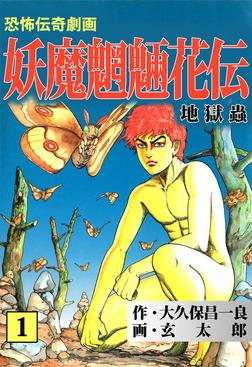 妖魔魍魎花伝(1)-電子書籍