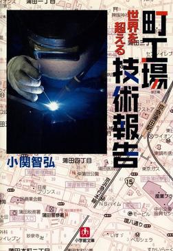 町工場 世界を超える技術報告(小学館文庫)-電子書籍
