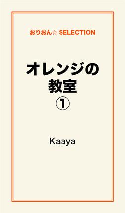 オレンジの教室(1)-電子書籍