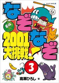 なぞなぞ2001大挑戦! 第3巻