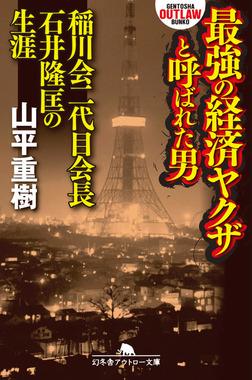 最強の経済ヤクザと呼ばれた男 稲川会二代目会長石井隆匡の生涯-電子書籍