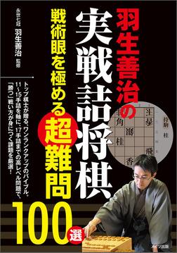 羽生善治の実戦詰将棋 戦術眼を極める超難問100選-電子書籍
