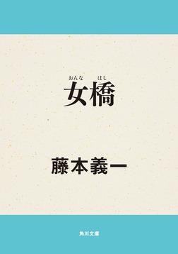 女橋-電子書籍