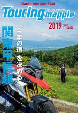 ツーリングマップル 関東甲信越 2019-電子書籍