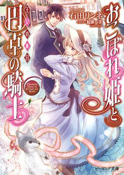 おこぼれ姫と円卓の騎士 14 王女の休日-電子書籍