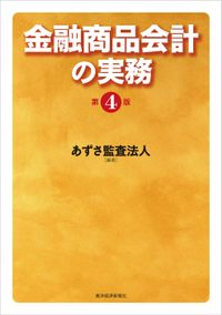 金融商品会計の実務(第4版)