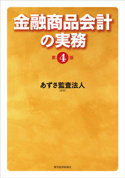 金融商品会計の実務(第4版)-電子書籍