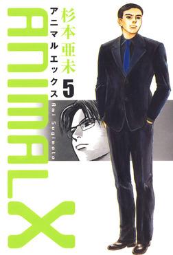ANIMALX 5巻-電子書籍