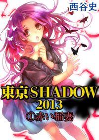 東京SHADOW 2013(1) 赤い稲妻