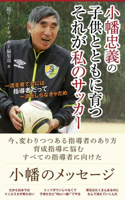 小幡忠義の子供とともに育つそれが私のサッカー-電子書籍