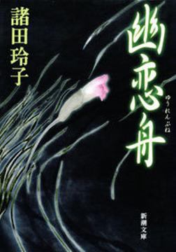 幽恋舟-電子書籍