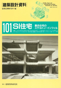SI住宅-電子書籍