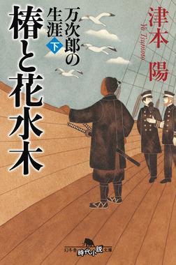 椿と花水木 万次郎の生涯(下)-電子書籍