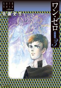 ワン・ゼロ【愛蔵版】3
