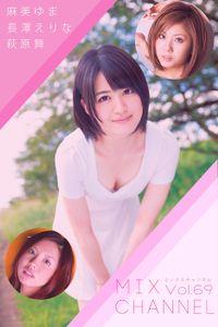【潮吹き】MIX CHANNEL Vol.69 / 麻美ゆま 長澤えりな 萩原舞