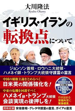 イギリス・イランの転換点について ―ジョンソン首相・ロウハニ大統領・ハメネイ師・トランプ大統領守護霊の霊言―-電子書籍