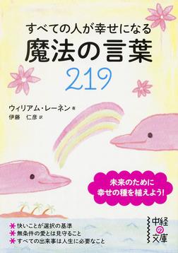 すべての人が幸せになる魔法の言葉219-電子書籍
