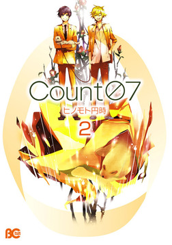 Count07 2-電子書籍