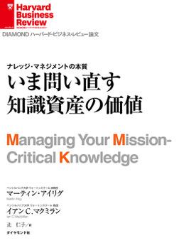 いま問い直す知識資産の価値-電子書籍