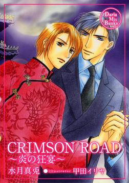 CRIMSON ROAD-電子書籍
