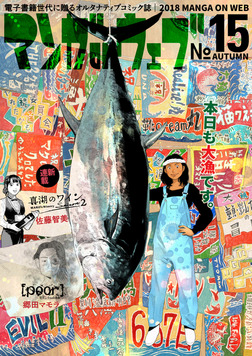 マンガ on ウェブ第15号-電子書籍