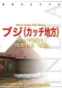 【audioGuide版】西インド024ブジ(カッチ地方) ~カッチ地方とつむがれる「伝統」