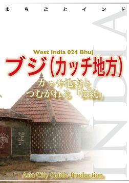 【audioGuide版】西インド024ブジ(カッチ地方) ~カッチ地方とつむがれる「伝統」-電子書籍