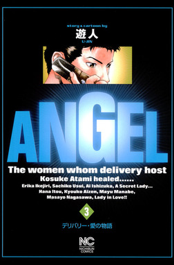 ANGEL 3-電子書籍