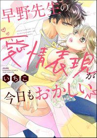 早野先生の愛情表現が今日もおかしい【描き下ろし漫画付】