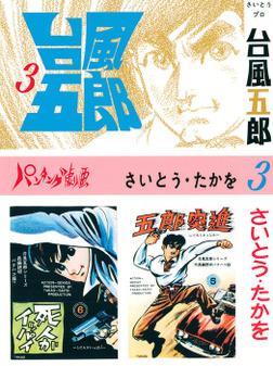 台風五郎 3巻-電子書籍