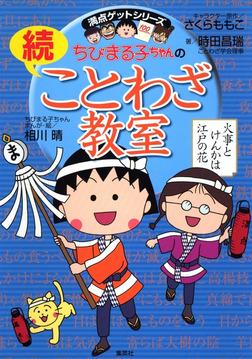 満点ゲットシリーズ ちびまる子ちゃんの続ことわざ教室-電子書籍