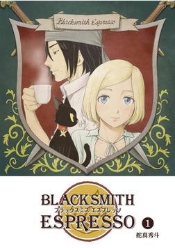BLACKSMITH ESPRESSO(1)-電子書籍