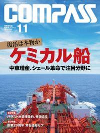 海事総合誌COMPASS2014年11月号 復活は本物か ケミカル船 中東増産、シェール革命で注目分野に
