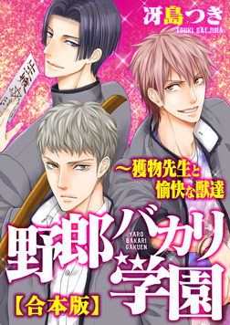 【合本版】野郎バカリ学園~獲物先生と愉快な獣達(1)-電子書籍