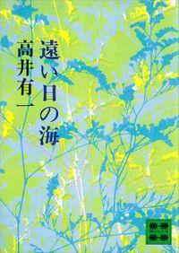 遠い日の海(講談社文庫)