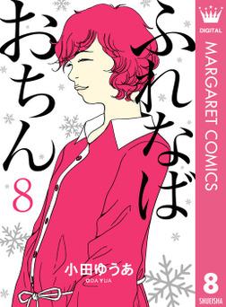 ふれなばおちん 8-電子書籍