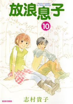 放浪息子10-電子書籍