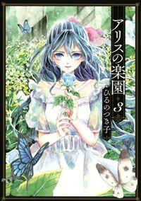 アリスの楽園(3)