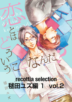 recottia selection 毬田ユズ編1 vol.2-電子書籍