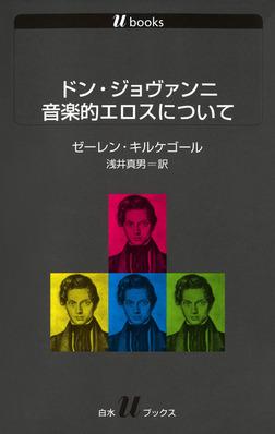 ドン・ジョヴァンニ 音楽的エロスについて-電子書籍