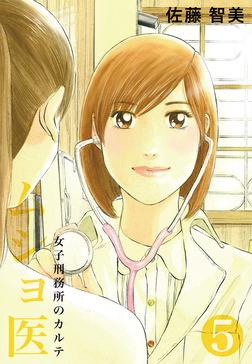 ムショ医5-電子書籍
