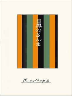 [名作落語]目黒のさんま-電子書籍