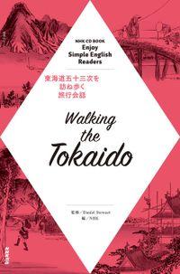NHK Enjoy Simple English Readers Walking the Tokaido