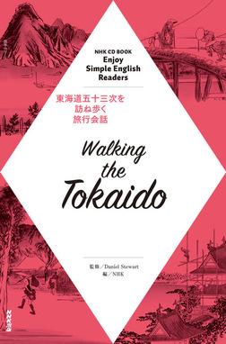 NHK Enjoy Simple English Readers Walking the Tokaido-電子書籍