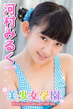 美少女学園 河村みるく Part.15-電子書籍