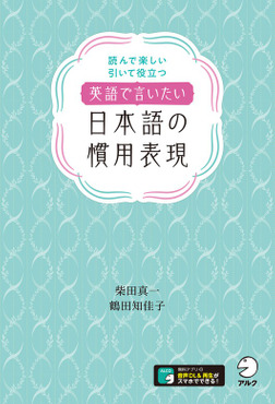 [音声DL付]英語で言いたい日本語の慣用表現-電子書籍