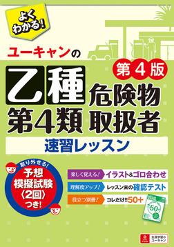 U-CANの乙種第4類危険物取扱者速習レッスン 第4版-電子書籍