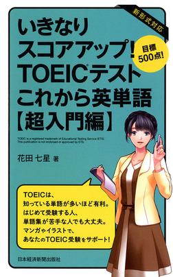 いきなりスコアアップ!TOEIC(R) テスト これから英単語【超入門編】 目標500点!-電子書籍