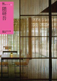 NA建築家シリーズ02 隈研吾