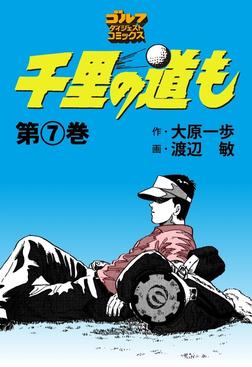 千里の道も(7)-電子書籍